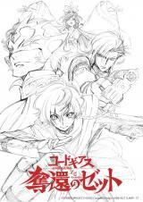 新作アニメーションシリーズ『コードギアス 奪還のゼット』のビジュアル (C)SUNRISE/PROJECT G-GEASS Character Design (C)2006-2021 CLAMP・ST