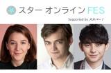 海外ドラマファン注目のイベント