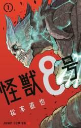 『怪獣8号』コミックス第1巻 (C)松本直也/集英社