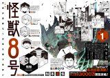 『怪獣8号』 (C)松本直也/集英社