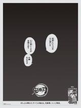 全国紙に掲載された『鬼滅の刃』全面広告 (C)吾峠呼世晴/集英社