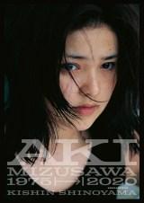 小学館『AKI-MIZUSAWA-1975-2020』著/篠山紀信(C)篠山紀信/小学館