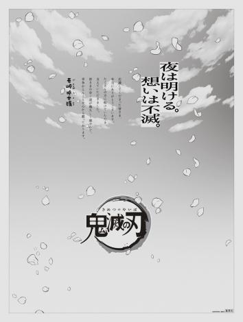 全国紙全5紙に掲載された作者からのメッセージ (C)吾峠呼世晴/集英社