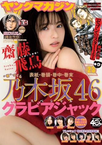 『ヤングマガジン』表紙を飾る乃木坂46・齋藤飛鳥