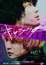 映画『キャラクター』来年6月公開決定 菅田将暉(上)とFukase(C)2021映画「キャラクター」製作委員会