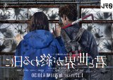 来年1月17日スタート『君と世界が終わる日に』ポスタービジュアル (C)日本テレビ