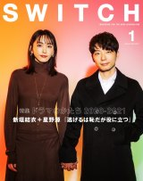『SWITCH Vol.39 No.1 特集 ドラマのかたち 2020-2021』表紙を飾る新垣結衣&星野源