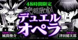 『遊☆戯☆王』再びオペラ化