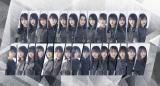 10月12・13日のラストライブをもって「欅坂46」の活動に幕を下ろし「櫻坂46」として再出発
