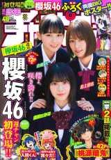 『週刊少年チャンピオン』46号に登場する櫻坂46(左から)山崎天、森田ひかる、井上梨名