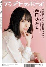 『アップトゥボーイ Vol.297』裏表紙を飾る櫻坂46・森田ひかる