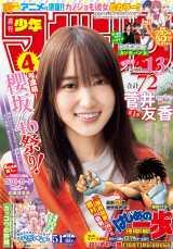 『週刊少年マガジン』51号表紙
