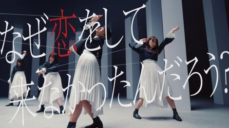 櫻坂46の1stシングル「なぜ 恋をして来なかったんだろう?」MV公開