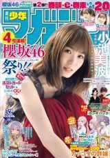 『週刊少年マガジン』52号表紙