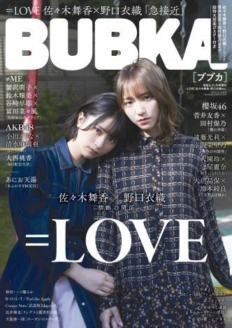 『BUBKA』1月号増刊表紙
