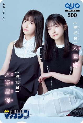 『週刊少年マガジン』1号に登場する櫻坂46(左から)大沼晶保、大園玲