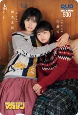 『週刊少年マガジン』1号の表紙を飾る櫻坂46(左から)藤吉夏鈴、山崎天