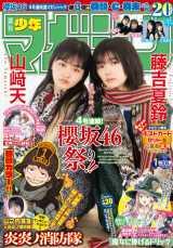 『週刊少年マガジン』1号の表紙を飾る櫻坂46(左から)山崎天、藤吉夏鈴