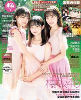 『BOMB』1月号表紙を飾る櫻坂46の(左から)武元唯衣、大園玲、松田里奈