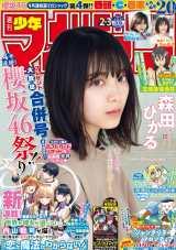 『週刊少年マガジン』2・3合併号(講談社)の表紙