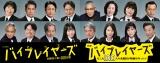 『バイプレイヤーズ』出演が発表された第2弾キャスト陣(C)「バイプレイヤーズ2021」製作委員会/(C)2021「映画 バイプレイヤーズ」製作委員会