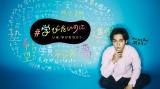 NHK「#学びたいのに」いま、学びを守ろう。キャンペーンナビゲーターを務める柳楽優弥