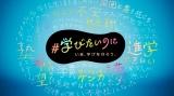 NHK「いま、学びを守ろう」キャンペーン