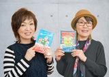 清水ミチコ、光浦と書籍同時発売