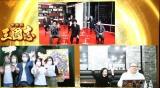 映画『新解釈・三國志』公開前夜祭オンラインイベントの模様