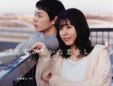 『花束みたいな恋をした』フォトブック書影(C)2021『花束みたいな恋をした』製作委員会