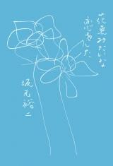 『花束みたいな恋をした』シナリオ書影(C)2021『花束みたいな恋をした』製作委員会