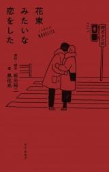 『花束みたいな恋をした』ノベライズ書影(C)2021『花束みたいな恋をした』製作委員会