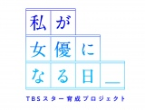 TBSスター育成プロジェクト『私が女優になる日』の発足が決定 (C)TBS