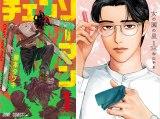 漫画『チェンソーマン』&『女の園の星』コミックス第1巻
