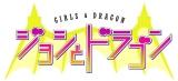 TBS系バラエティー『ジョシとドラゴン』ロゴ