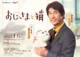 テレビ東京で1月期に放送、ドラマParavi『おじさまと猫』メインビジュアル(C)「おじさまと猫」製作委員会