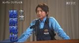 『青のSP(スクールポリス)—学校内警察・嶋田隆平—』予告動画が地上波放送に先駆けてWEBで先行解禁(C)カンテレ