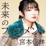 12月10日配信開始 宮本佳林ソロ新曲「未来のフィラメント」ジャケット