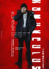映画『ホムンクルス』ティザービジュアル(C)2021 山本英夫・小学館/エイベックス・ピクチャーズ