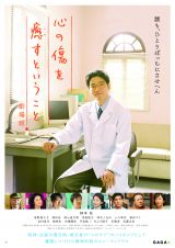 『心の傷を癒す(いや)ということ《劇場版》』ポスタービジュアル(C)映画「心の傷を癒すということ」製作委員会