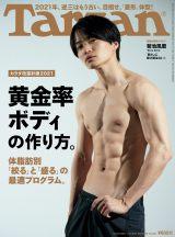 『Tarzan』801号(12月17日発売)の表紙を飾るSexy Zone・菊池風磨(C)マガジンハウス