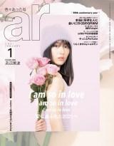 『ar』1月号表紙