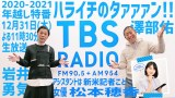 年越し特番『ハライチのタァァァン!!』放送決定(C)TBSラジオ