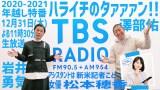ハライチ、TBSラジオで年越し特番