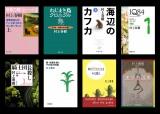村上春樹氏の小説8作が電子書籍化