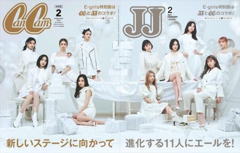 『CanCam』(小学館)、『JJ』(光文社)2月号特別版の表紙を並べるとE-girlsが1つの絵柄に