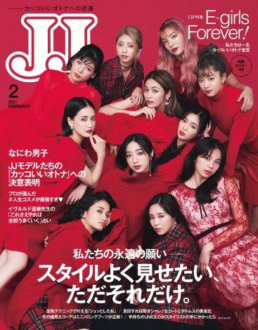 『JJ』2月号通常版表紙