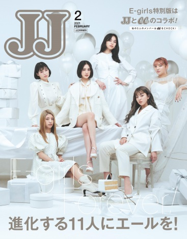 『JJ』2月号特別版表紙