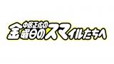 バラエティー『中居正広の金曜日のスマイルたちへ』ロゴ(C)TBS