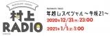 『村上RADIO年越しスペシャル〜牛坂21〜』が放送決定(C)TOKYO FM